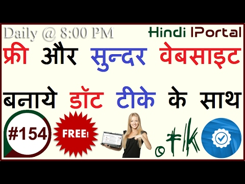 Free Domain Se Website Kaise Banaye # Create Website With Dot TK Free Domains In Hindi