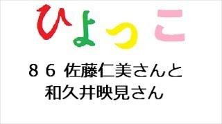 ひよっこ 第86回 「連続テレビ小説 ひよっこ Part1 (NHKドラマ・ガイ...