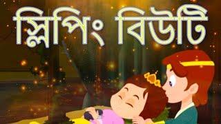 Sleeping Beauty - রুপকথার গল্প Rupkothar Golpo | Bangla Fairy Tales | Bangla Cartoon | Golpo গল্প