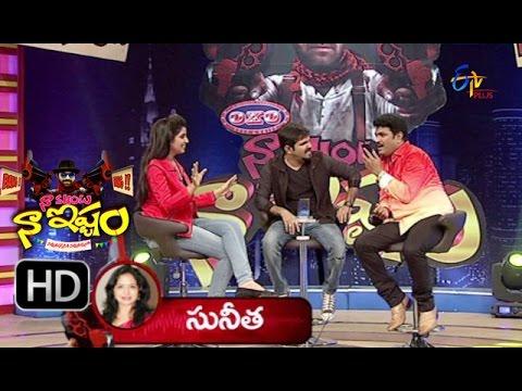 Siva Reddy&Anchor Syamala Prank Call To Singer Sunitha&ActorSubba Raju - Naa Show Naa Ishtam