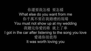 你还要我怎样 - 薛之谦 (English Lyrics)