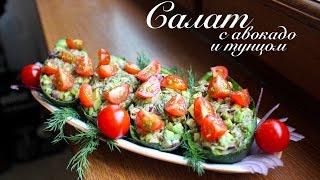 Салат с авокадо и тунцом/ Салат с тунцом рецепт/ Готовлю с любовью