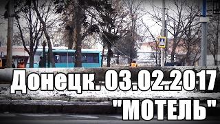 Взрыв в Калининском районе г. Донецка. Мотель. Результат. 03 02 2017