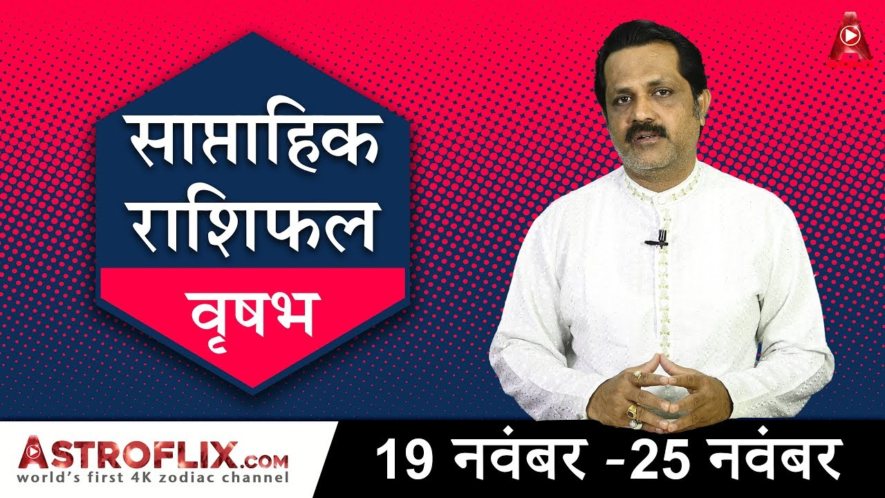 Taurus Weekly Horoscope For 19th To 25th November 2017 In Hindi