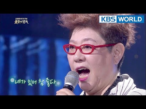 Yang Heeeun - I Like It | 양희은 - 참좋다 [Immortal Songs 2 /ENG/ 2018.03.17]