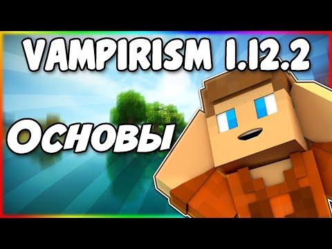 Гайд по Vampirism 1.12.2 #1 Основы