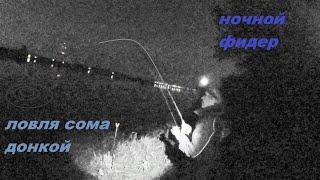 ночь на Волге ловля сома