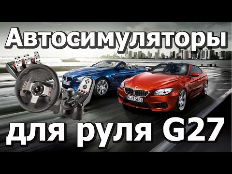 Logitech G25 G27 G29 \ Race Driver GRID \ СКАЧАТЬ СКРАП МЕХАНИК !!!