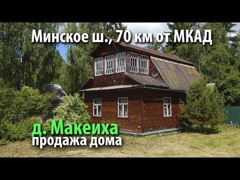 дом макеиха | купить дом рузский район | купить дом минское шоссе | 446980