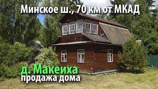 дом макеиха | купить дом рузский район | купить дом минское шоссе | 18469