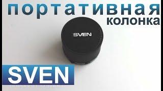 Обзор на портативную колонку Sven PS-45BL | Портативная акустическая система