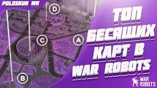 Топ БЕСЯЩИХ карт в War Robots!