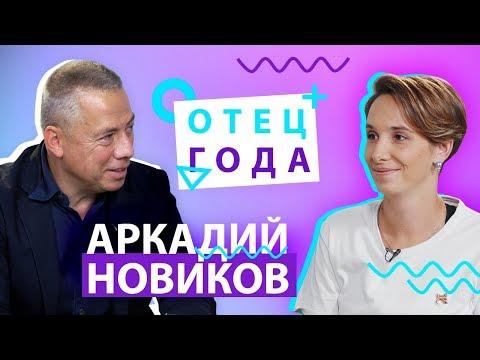 Аркадий Новиков: сын-официант,