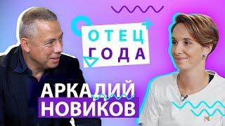 Аркадий Новиков: сын-официант, споры с дочкой о феминизме и может ли мальчик носить юбку