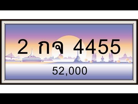 88เลขดี,ขายทะเบียนรถ, เลขคู่ ,4433,4455,4466,4477,5500,5511,5533,5544