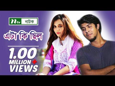 Eta Ki Chilo   এটা কি ছিল   Sabila Nur   Tawsif Mahbub   NTV Romantic Natok 2018