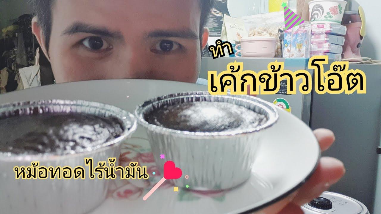 ทำเค้กข้าวโอ๊ต ไม่อ้วน ไม่แป้ง ไม่เตาอบ l หม้อทอดไร้น้ำมัน l ColorTheSoul