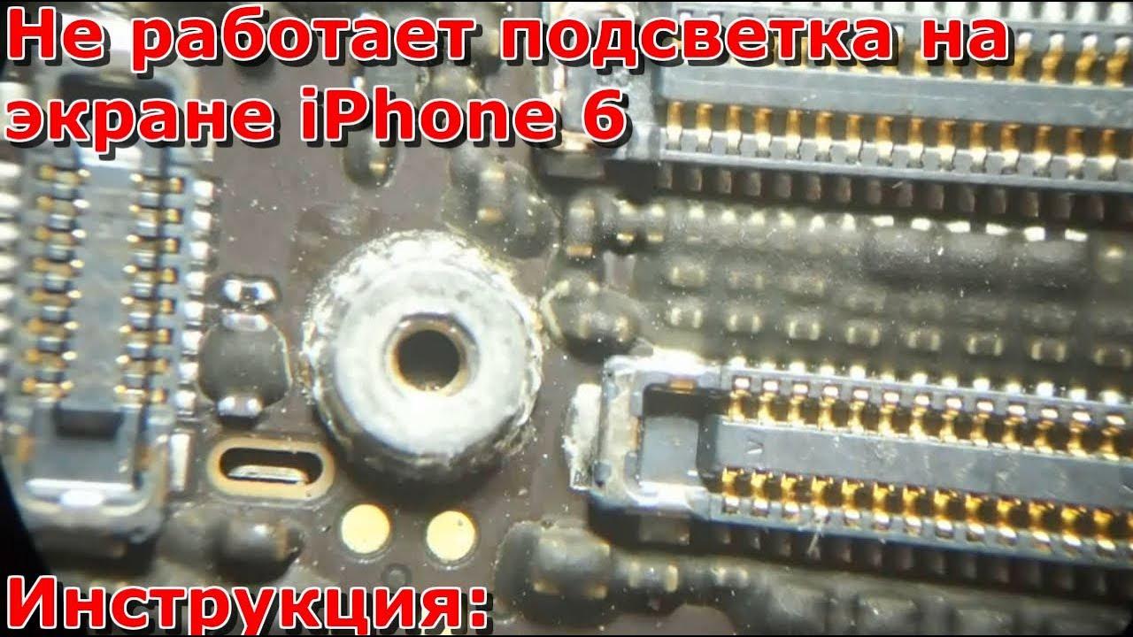Не работает подсветка экрана iPhone 6 видео инструкция, не ...