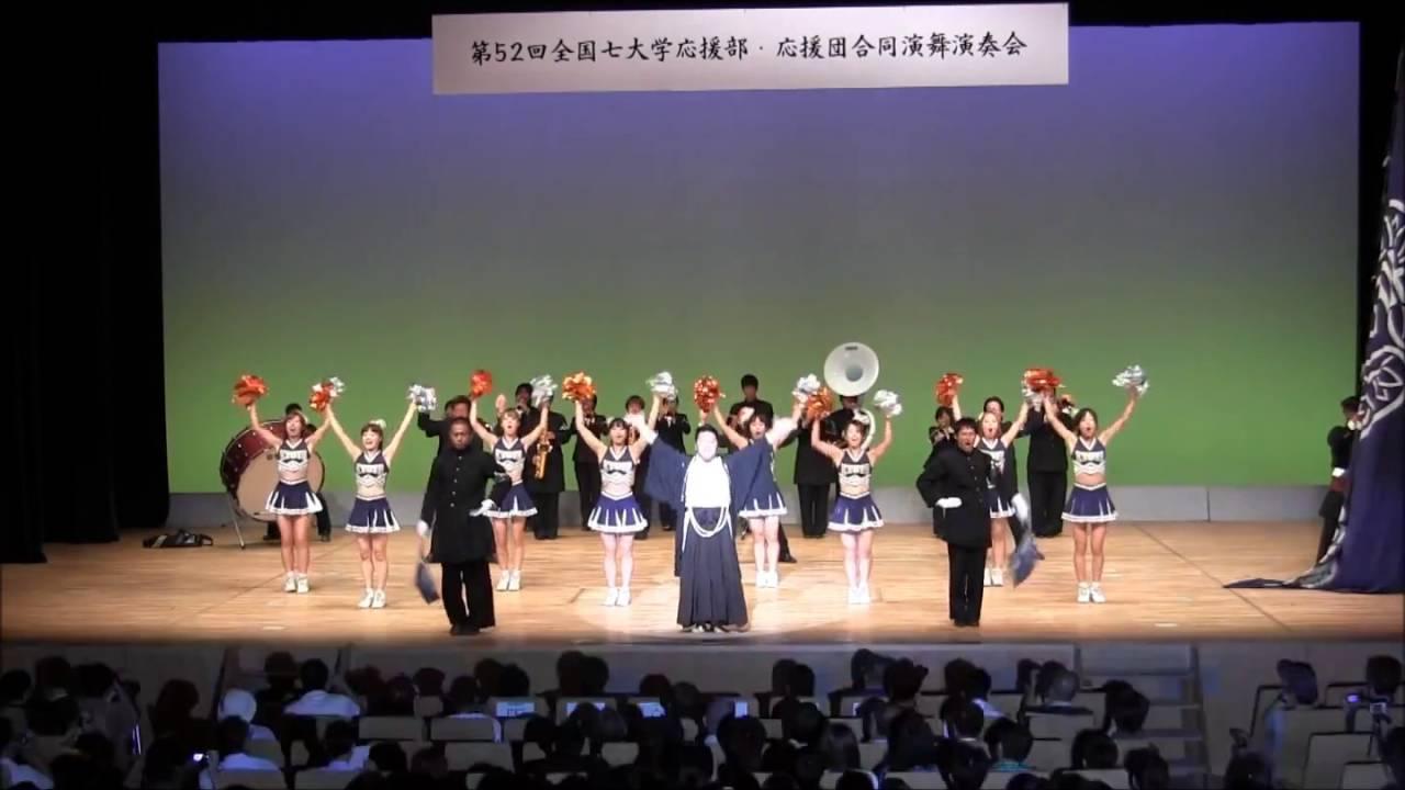 全国七大学応援団・応援部合同演...