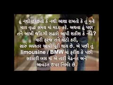 A Dads Letter To A Son In Gujrati YouTube