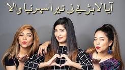 Aaya Ladiye Ni Tera Seriyan Wala | Manwa Sisters | Virsa Shadi Geet