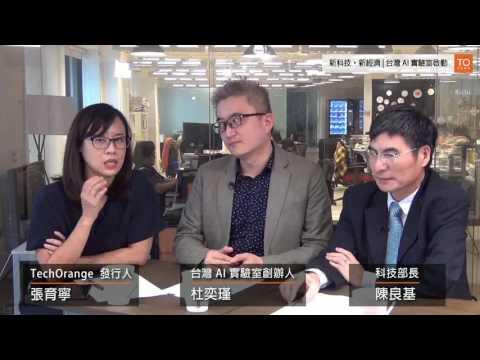 新科技.新經濟 台灣AI 實驗室啟動,PTT 創世神直播開講