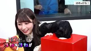 HKT48のヨカヨカ #栗原紗英 #神志那結衣 #SHOWROOM 【HKT48のヨカ×ヨカ...