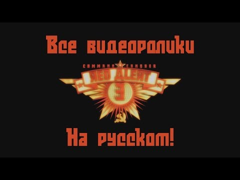 C&C Red Alert 3: Кампания СССР. Фильм