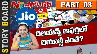 Reliance Jio steps to Attract Customers Story Board Part 3 NTV