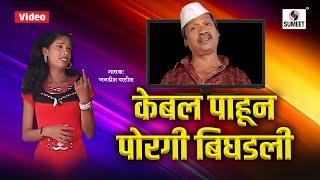 केबल पाहून पोरगी बिघडली मराठी लोकगीत Marathi Song Sumeet Music