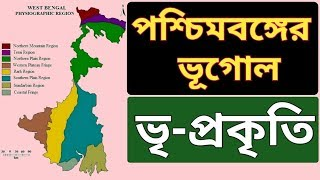 West Bengal Geography | Physical Geography of West Bengal | For WBCS |