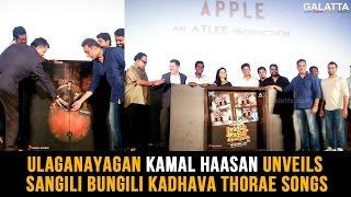 Ulaganayagan Kamal Haasan unveils Sangili Bungili Kadhava Thorae songs