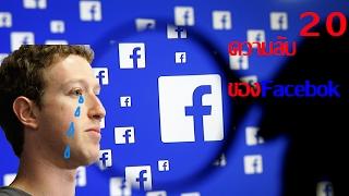"""เผย!! 20 ความจริง กว่าจะเป็น Facebook """" คุณรู้จักเฟสบุ๊กแค่ไหน """""""
