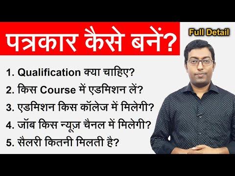How to become a Journalist || पत्रकार कैसे बने || न्यूज़ रिपोर्टर कैसे बने? Guru Chakachak