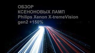 видео Ксеноновая лампа D2R Philips