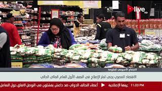 الاقتصاد المصري يجني ثمار الإصلاح في النصف الأول للعام المالي الحالي