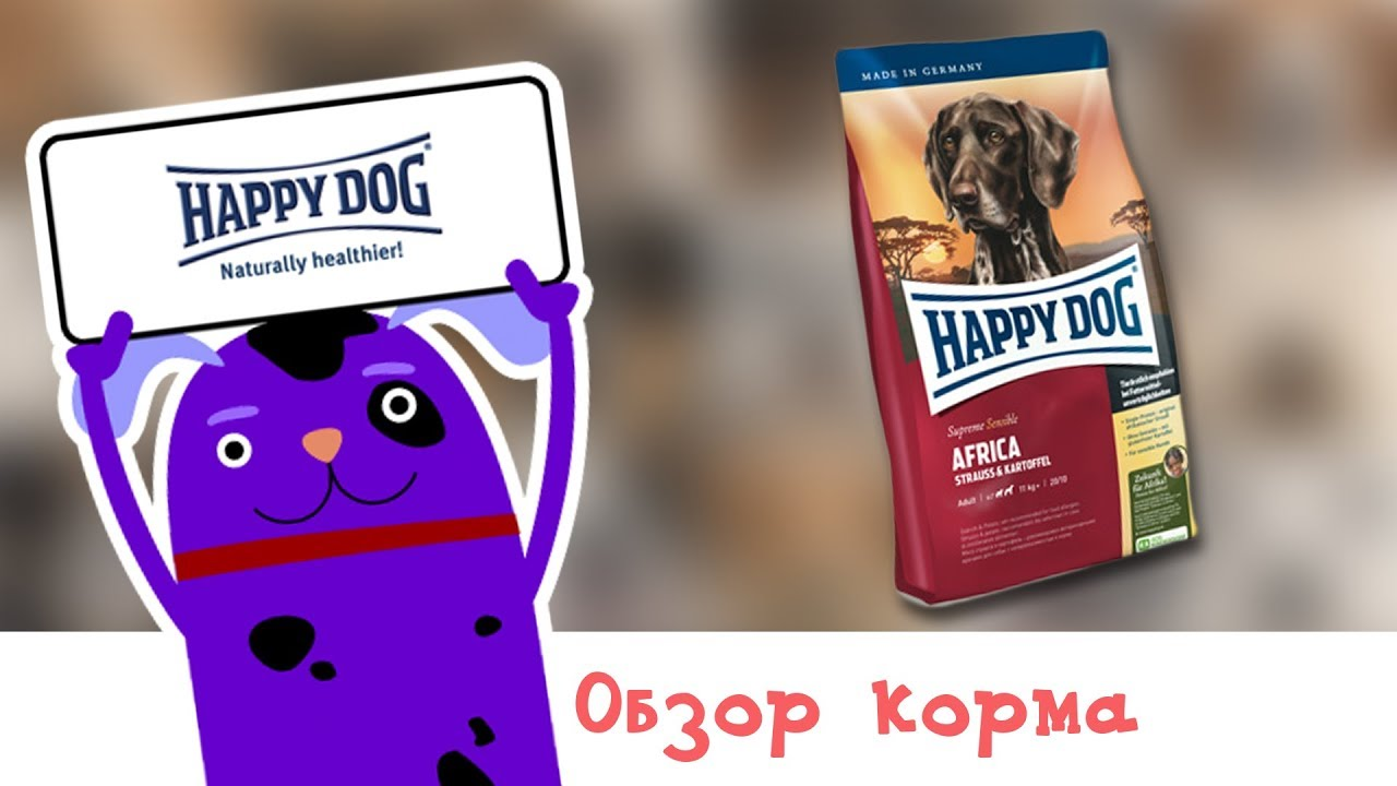 Хэппи дог - здоровый и питательный корм для животных Happy Dog и .