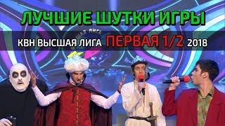 ЛУЧШИЕ ШУТКИ ИГРЫ: КВН Высшая Лига Первая 1/2 2018