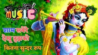 Saam Savere Dekhu Tujhko Kitna Sundar Roop Hai | New Radhe Krishna Bhajan | New Bhajan | Super Nk |