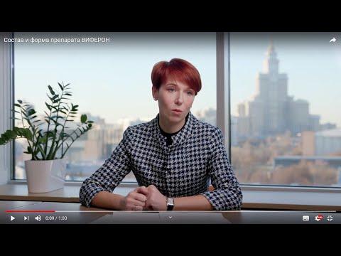 Состав и форма препарата ВИФЕРОН