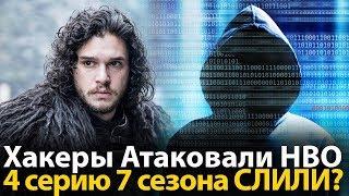 Хакеры Атаковали НВО. 4 Эпизод 7 Сезона СЛИЛИ? Игра Престолов