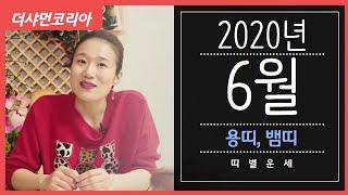 """[용인 연화신당] 2020년 6월 띠별운세 """"용띠,뱀띠""""/ 연화신당 ☎️ 010-5801-3378 ☎️"""