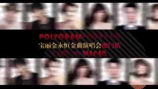 POLYGRAM FOREVER LIVE IN MACAO