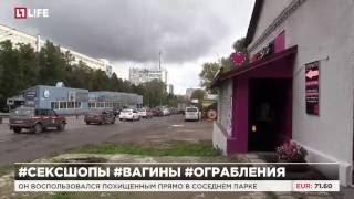 Задержан грабитель секс-шопа в Подмосковье