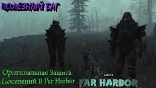 Fallout 4 Far Harbor Оригинальная Защита Поселений, Полезный Баг.