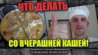 Что делать со вчерашней кашей или макаронами! Просто, быстро и вкусно!
