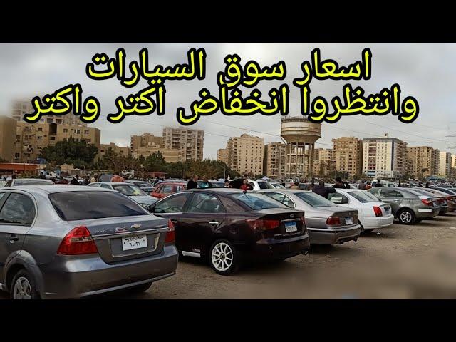 اسعار السيارات المستعملة فى مصر بعد انخفاض الدولار وزيرو جمارك وعروض الوكلاء بتاريخ 23 / 2 / 2020