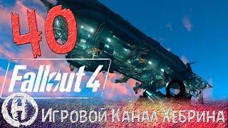 Прохождение Fallout 4 - Часть 40 Братство стали