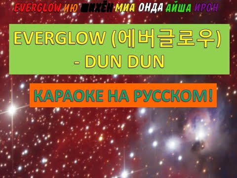 EVERGLOW (에버글로우) - DUN DUN. КАРАОКЕ на русском