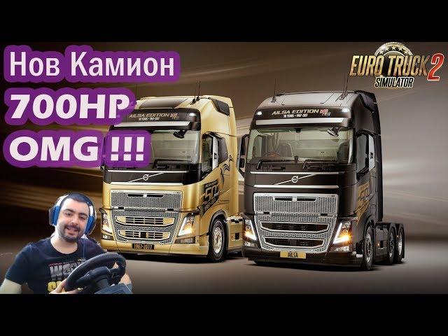 Euro Truck Simulator 2 #23 Нов камион 700hp OMGGG